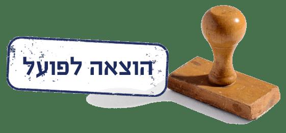 הוצאה לפועל - עורך דין הוצאה לפועל - עורך דין עדי רוזנשטיין