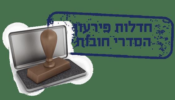 עורך דין לפשיטת רגל - עורך דין עדי רוזנשטיין