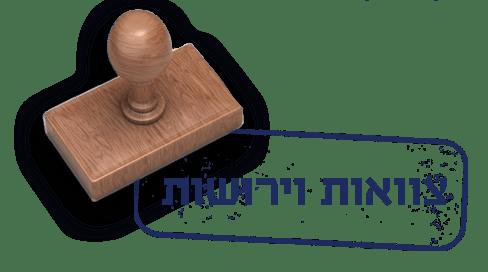 עורך דין צוואות וירושות - עורך דין עדי רוזנשטיין